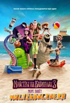 Монстры на каникулах 3: Море зовёт (2018)