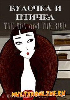Булочка и птичка (2012)