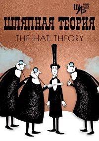 Шляпная теория (2013)