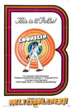 Чернокожие (1975)
