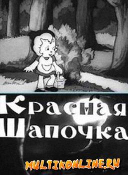 Красная шапочка (1937)