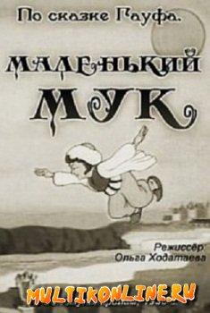 Маленький Мук (1938)