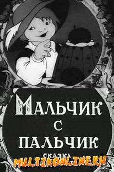 Мальчик с пальчик (1938)