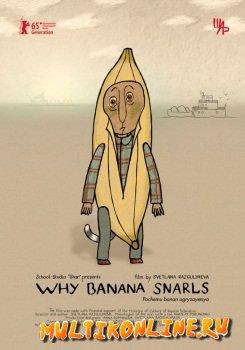 Почему банан огрызается (2014)