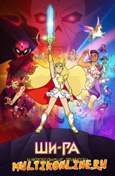Ши-Ра и непобедимые принцессы (2018)