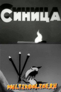 Синица (1944)