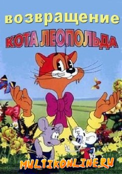 Возвращение кота Леопольда. Не всё коту масленица (1993)