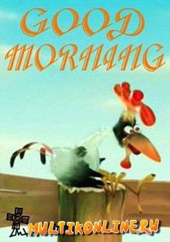 С добрым утром / Good Morning (2000)