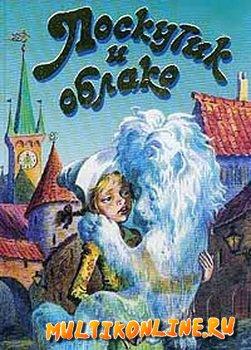 Лоскутик и облако (1977)