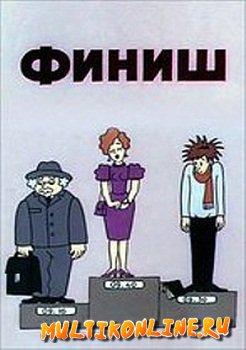 Финиш (1983)