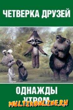 Четверка друзей. Однажды утром (1980)