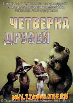Четверка друзей. Сон (1981)
