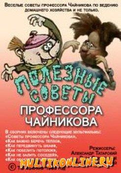 Полезные советы профессора Чайникова (1985)