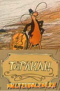 Таракан (1988)