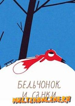 Бельчонок и санки (2016)
