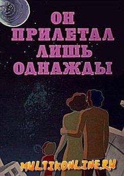 Он прилетал лишь однажды (1978)