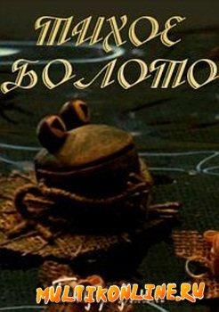 Тихое болото (1979)