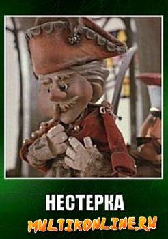 Нестерка (1980)