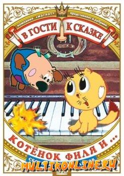 Котенок Филя и... (1981)