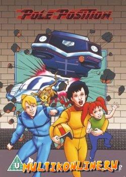 Поул-позиция (1984)