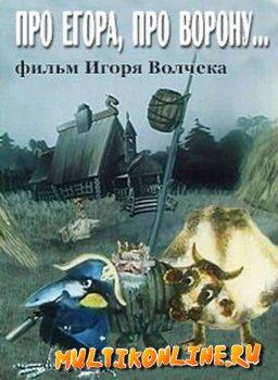 Про Егора, про ворону (1982)