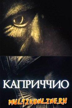 Каприччио (1986)