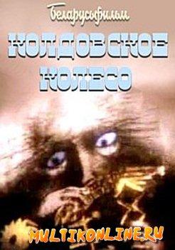 Колдовское колесо (1986)