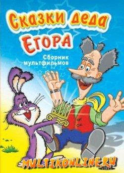 Сказки-небылицы деда Егора (1986)
