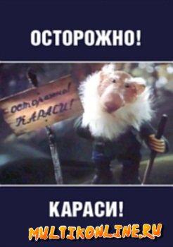 Осторожно, караси (1987)