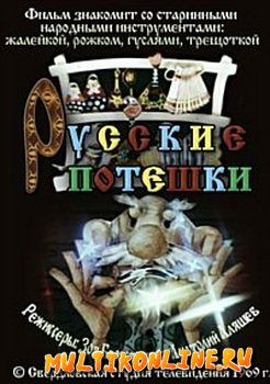 Русские потешки (1969)