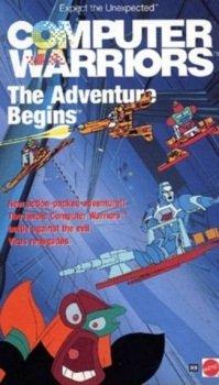 Компьютерные воины (1990)