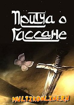 Притча о Гассане (1987)