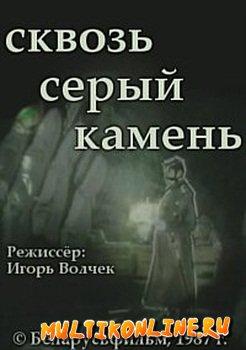 Сквозь серый камень (1987)