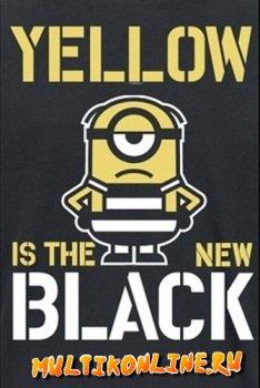 Жёлтый — хит сезона (2018)