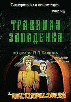 Травяная западенка (1982)