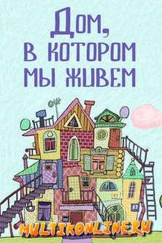 Дом, в котором мы живем. Правильный ответ (2014)
