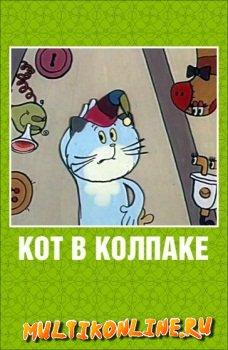 Кот в колпаке (1984)