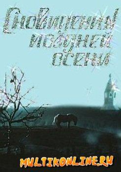 Сновидения поздней осени (1988)