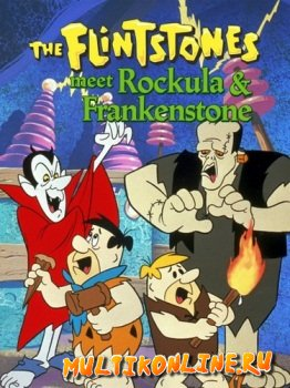 Флинтстоуны встречают Рокулу и Франкенстоуна (1979)