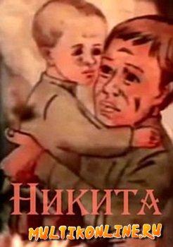 Никита (1984)