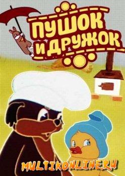 Пушок и Дружок (1962)