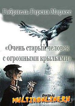 Очень старый человек с огромными крыльями (1990)
