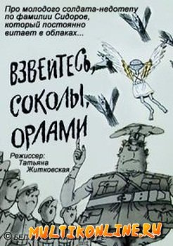 Взвейтесь, соколы, орлами (1991)