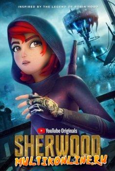 Шервуд (2019)