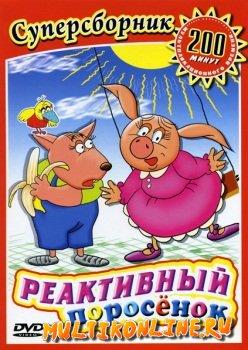 Реактивный поросенок (1994)