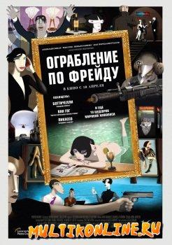 Ограбление по Фрейду / Рубен Брандт. Коллекционер (2018)
