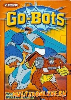 Гоу-боты (2003)