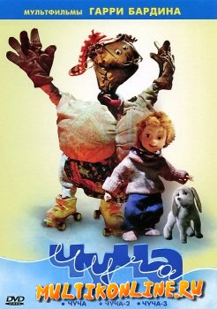 Чуча 3 (2004)