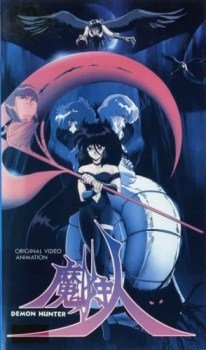 Охотница на демонов (1989)