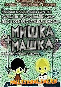 Мишка + Машка (1964)